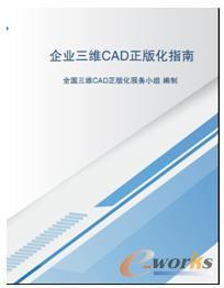 企业三维CAD软件正版化指南