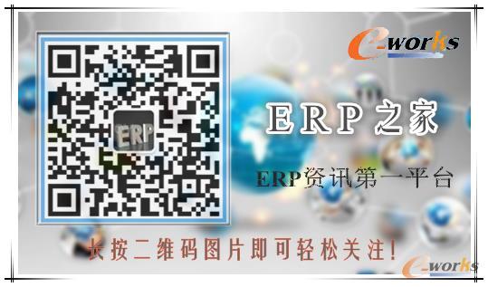 ERP之家