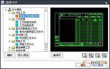 中望CAD绿色版超级机械块:快速解决各类原则表格包装设计属性图片