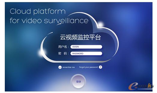 雲視頻監控平台