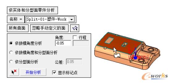图3 开模方向拟定示意图