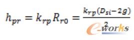 公式4 转子极高