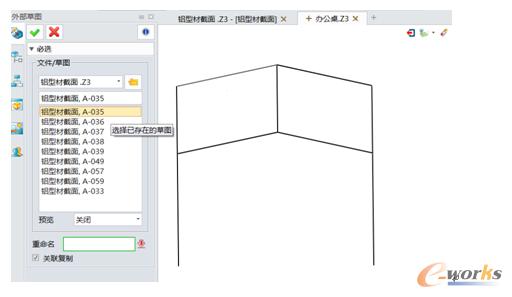 图5 导入所需的截面形状