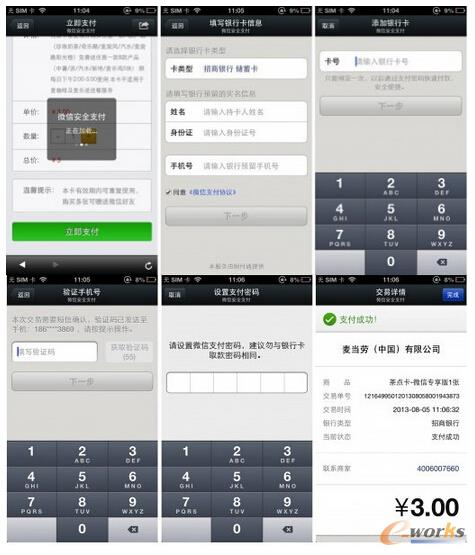 微信支付所改变的世界(上)