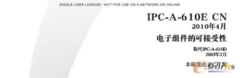 代工PCBA组装中的首件三检制