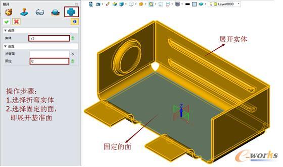 图1 中望3D钣金展开设置界面