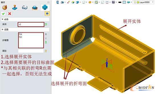 图2 中望3D钣金局部展开设置界面
