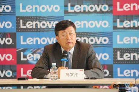联想集团副总裁、超大规模数据中心业务总经理、数据中心产品集团中国区总经理高文平