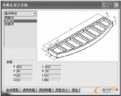 基于catia的飞机结构件参数化设计