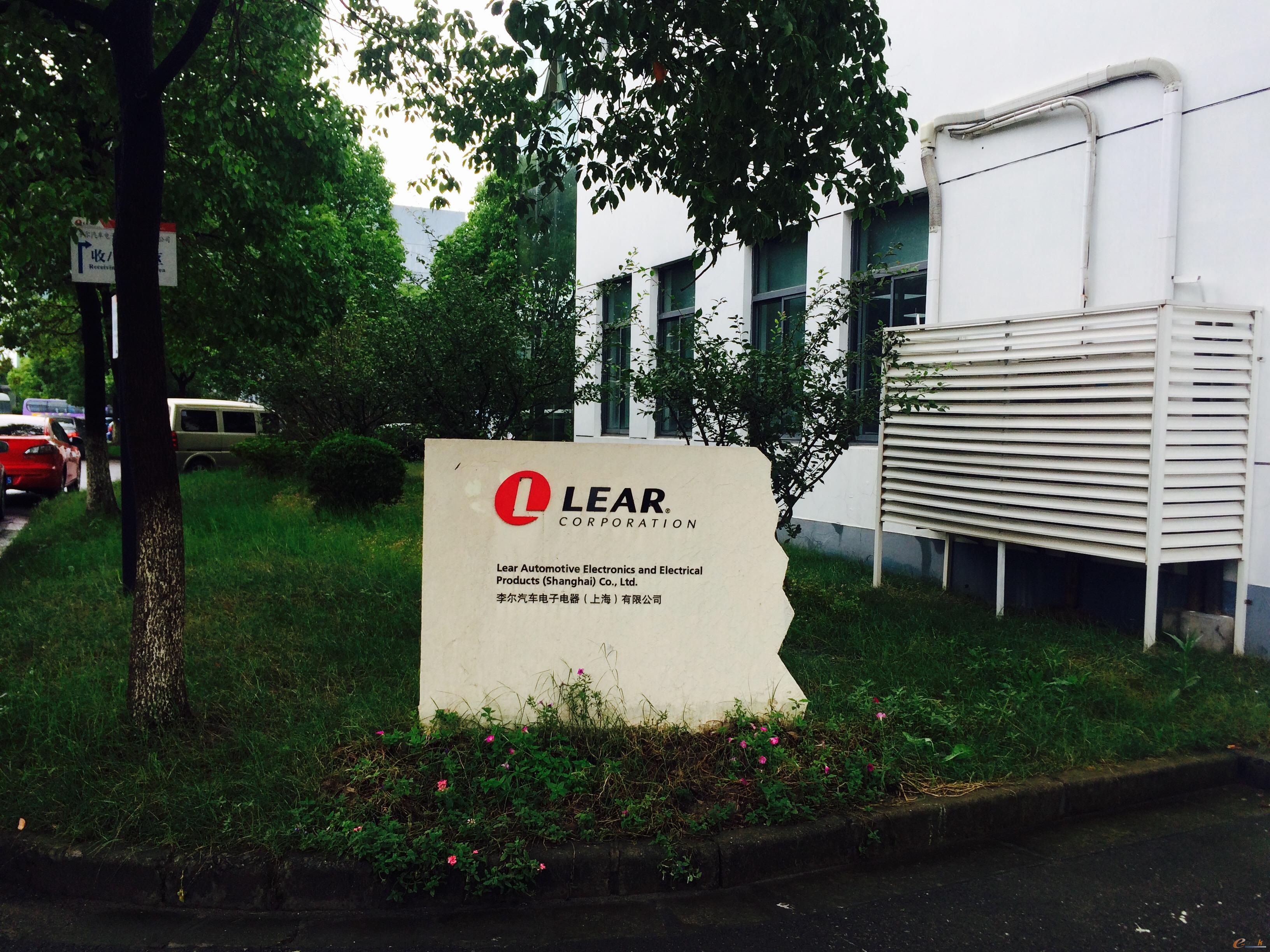 李尔汽车电子电器(上海)有限公司