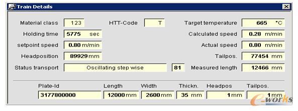 钢板信息输入界面