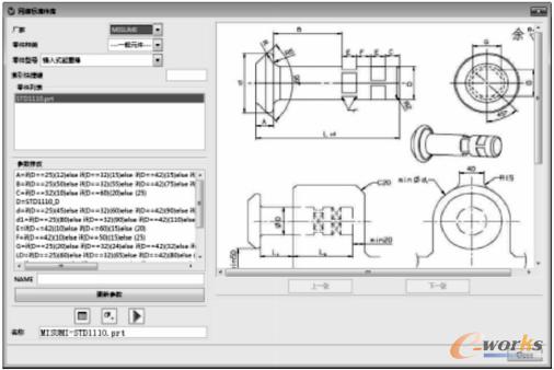 基于NX模具的平台注意件网络汽车标准件库系cad域面三维创建覆盖要shenme图片