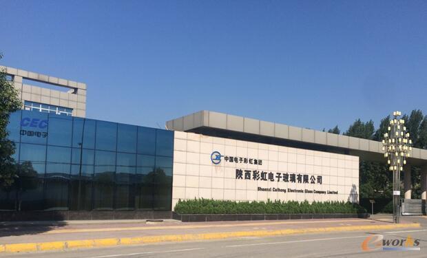 陕西彩虹电子玻璃有限公司