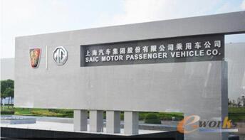 上海汽车集团股份有限公司乘用车公司