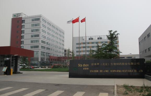 舒泰神(北京)生物制药股份有限公司