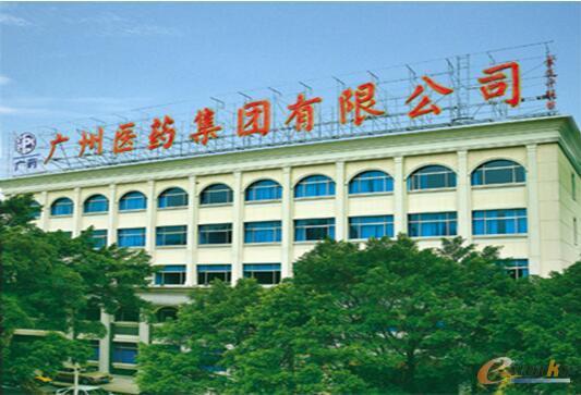 广州医药集团有限公司