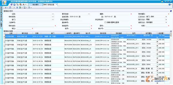 ERP系统操作界面