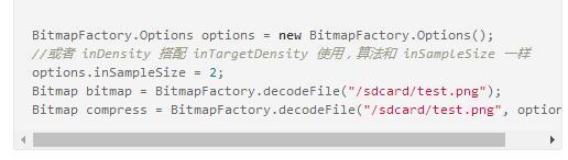 Android中图片压缩分析(下)