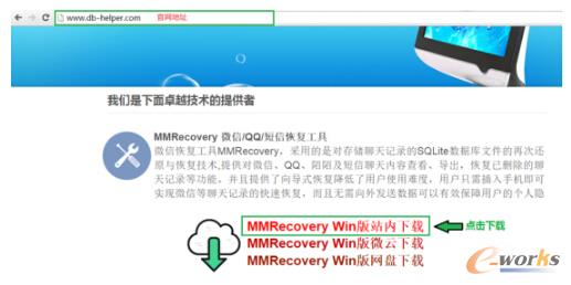 安卓手机Root不了如何恢复微信聊天记录