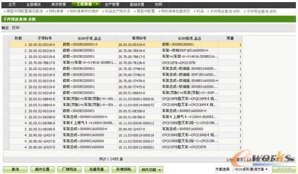 ERP系统工程数据平台