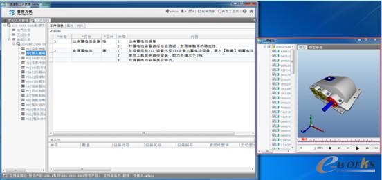 MPM工艺文件编制视图