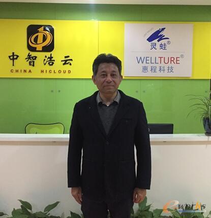 中智浩云科技有限公司总裁戚国焕先生