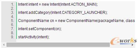一个APP从启动到主页面显示经历了哪些过程?