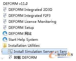 启动DeformSimServer服务