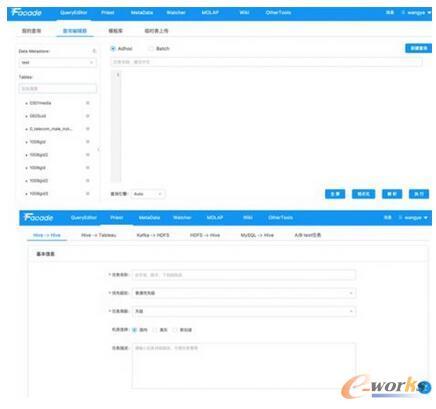 数据抽取平台QueryEdito使用界面