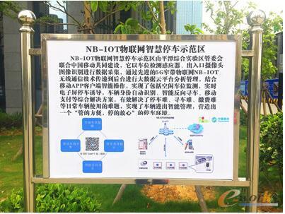 大唐移动助力福建省首个NB-IoT智慧停车示范区落地平潭