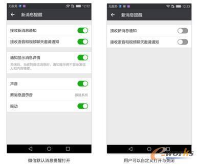 通过微信Android和iOS版看两大系统差异