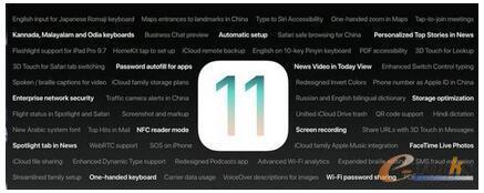 iOS11都带来了哪些新功能呢?