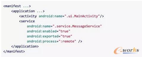 巧用Android多进程,微信,微博等主流App都在用
