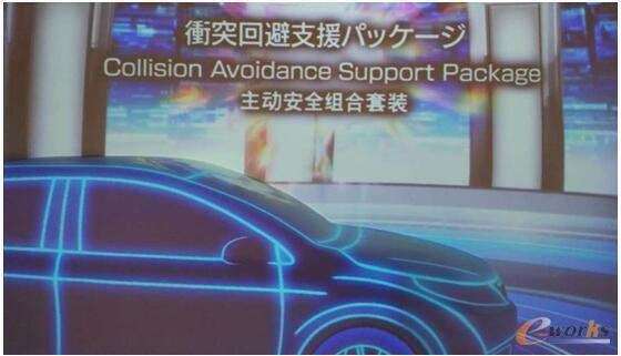 丰田汽车的主动安全系统