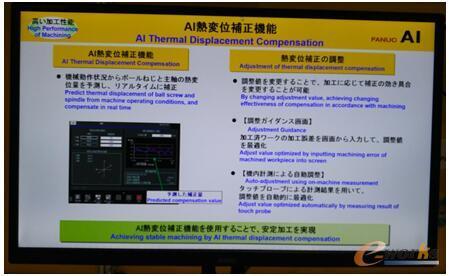 FANUC数控系统的热变形补偿功能