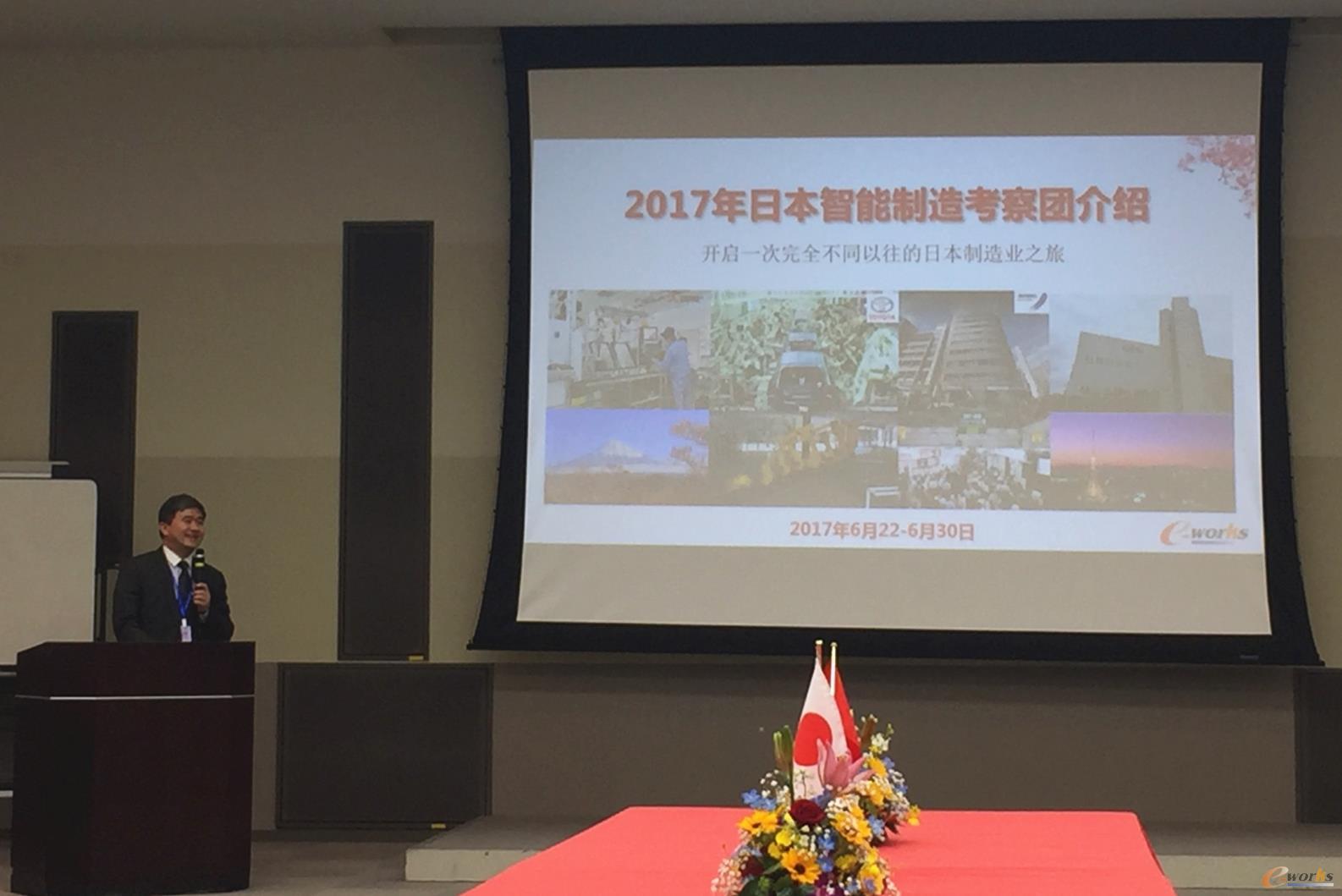 黄培博士介绍中国推进智能制造的情况