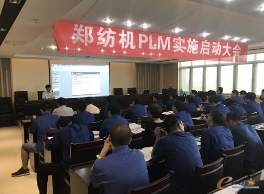 郑纺机PLM项目启动大会隆重召开