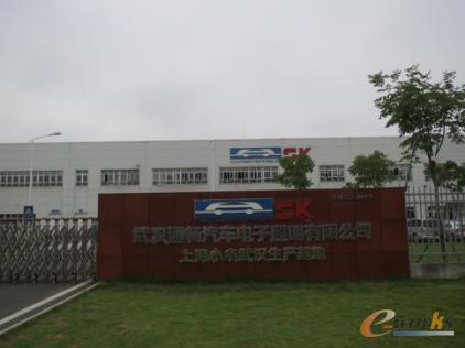 图1 武汉通畅汽车电子照明有限公司大门