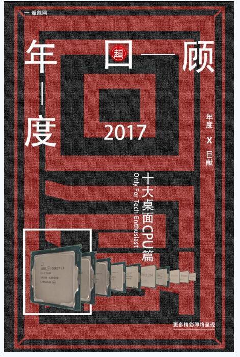2017年度十大CPU盘点