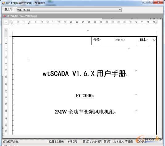 图5 使用PLM内置的AutoVue查阅全文检索的源文件