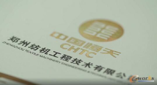 郑州纺机工程技术有限公司