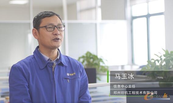 郑州纺机信息中心马玉冰主任
