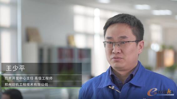 郑州纺机技术开发中心王少平主任