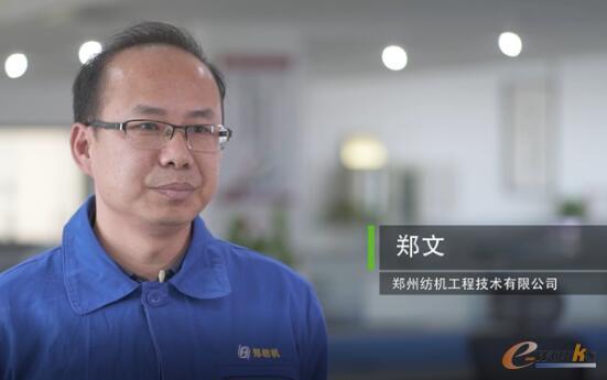 郑州纺机使用部门工程师郑文
