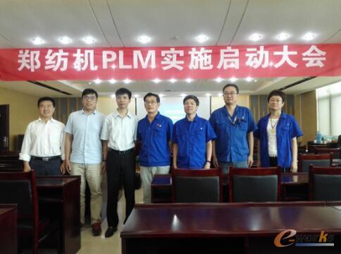 郑州纺机PLM实施启动大会