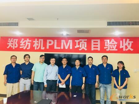 郑州纺机PLM项目验收