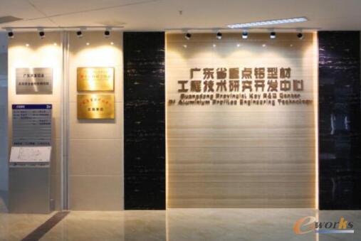 兴发铝业技术研究中心