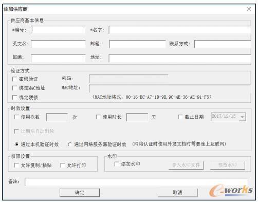 供应商信息及图纸使用权限管理界面