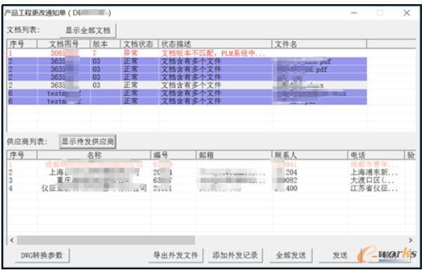 发放过程自动计算匹配关系图示