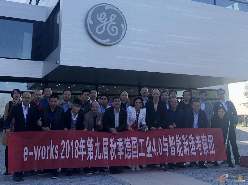 e-works德国考察团在GE增材制造体验中心合影